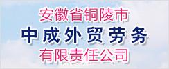 安徽省銅陵市中成外貿勞務有限責任公司