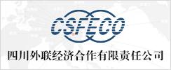 四川外聯經濟合作有限責任公司