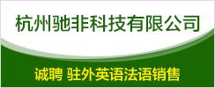 杭州驰非科技有限公司