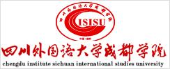 四川外國語大學成都學院