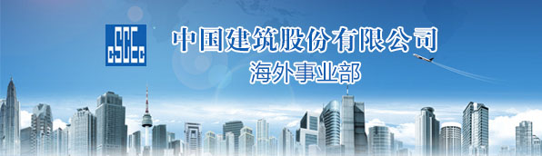 中国建筑股份有限公司海外事业部