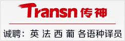 武汉传神信息技术有限公司
