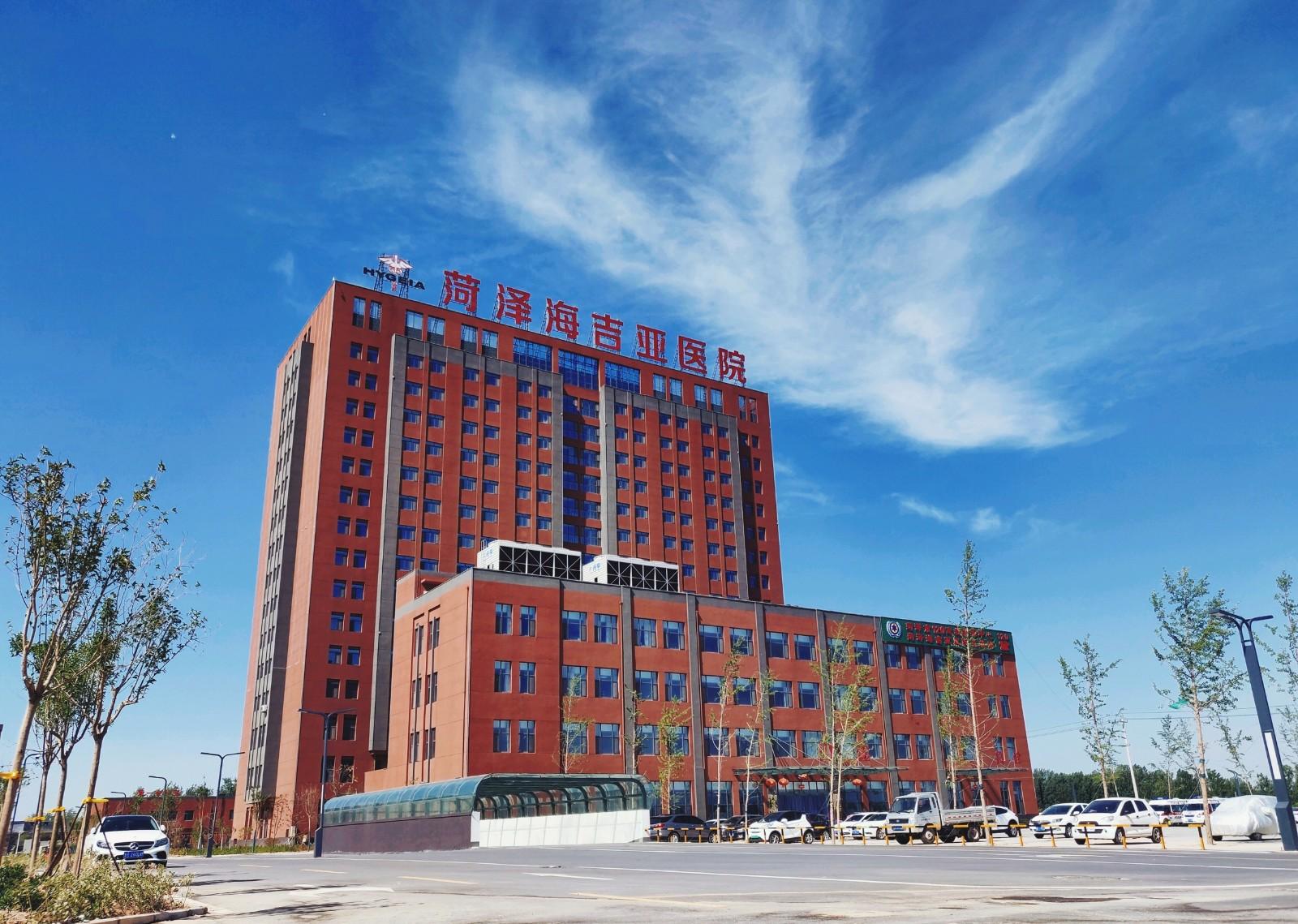 菏澤海吉亞醫院