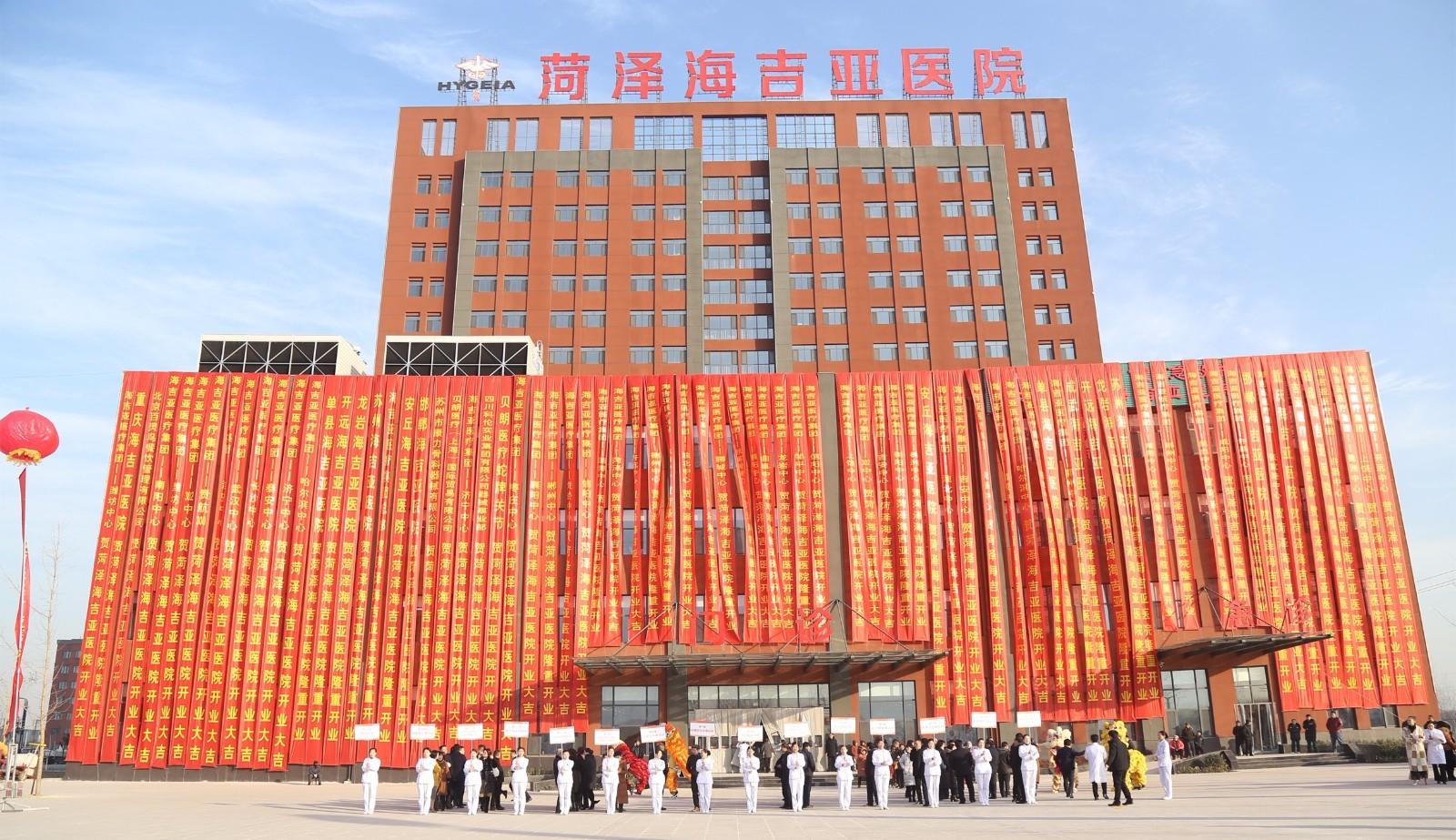 菏澤海吉亞醫院開業