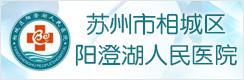蘇州市相城區陽澄湖人民醫院