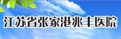 江苏省张家港兆丰医院